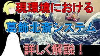 【FGO】葛飾北斎システムについて詳しく解説!【ゆっくり実況♯156】