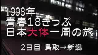 1998年 青春18きっぷの旅大体日本一周2
