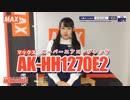 マックス(MAX) AK-HH1270E2 コンプレッサ ~I LOVE U@あいりが詳しく解説~