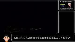 【ゆっくり】ポケモンGO 東お多福山攻略R