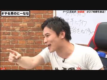 27時間番組の終了10分前で奇跡を起こせる男、加藤純一【2019/01/04】