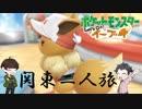 【二人実況】ヒモとぼくが旅するカントー地方 #1【ピカブイ】