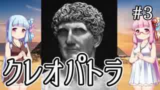 【クレオパトラ】プトレマイオス朝エジプト最後の女王【VOICEROID解説】3