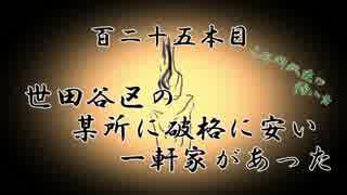 【無限蝋燭】百二十五本目 長谷川龍生の