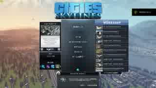 【Cities:Skylines】仕事なくなったので代わりにゲーム始めました1【ゆっくり実況】