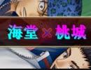 【ドキサバ全員恋愛宣言】山に潜むマムシと共に☆海堂薫part.3...