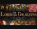 【ニコニコ動画】【開運!ガチャガチャ十番勝負】◆ロード・オブ・ザ・ドラゴン篇◆三番目を解析してみた