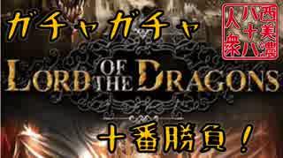 【開運!ガチャガチャ十番勝負】◆ロード・オブ・ザ・ドラゴン篇◆三番目