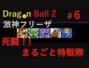 【実況】ドラゴンボールZ激神フリーザ06