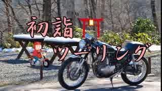 【地声車載】初詣ツーリング【長笹 楽山】