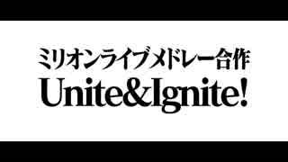 【再告知】ミリオンライブメドレー合作 「Unite&Ignite!」