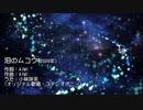【小林抹茶】泪のムコウ【カバー曲】