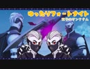 【ゆっくり実況】ゆったりフォートナイト:双子のサンクタム【FORTNITE】