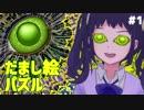 だまし絵にだまされるな!「 #Gorogoa 」【実況】 #綾瀬野しずく part01