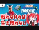 【フォートナイト】楽しんで戦うことを忘れない!Fortnite