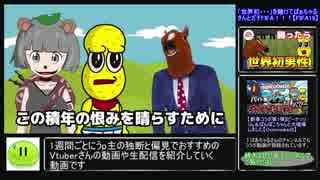 【世界初?!】週間ピックアップVtuber動画