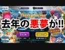 【FGOガチャ動画】2019年正月PUと福袋ガチャる実況【714日目】