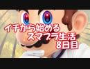 「実況」新年から始めるスマブラSP生活 8日目(スピリッツモード with母飯乱入