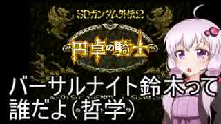 【レトロゲーム】ゆかりさんが『SDガンダム 円卓の騎士』についてアレコレ語る【VOICEROID実況】