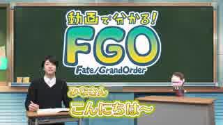 【FGO#5】『動画で分かる!Fate Grand Order』第4回「サーヴァントのレベルを上げよう」