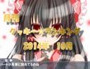 月刊クッキー☆ランキング 2014年10月.mp30(再)