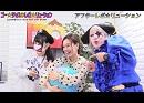 アフター☆レボ☆リューション 第18界