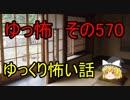【ゆっ怖】ゆっくり怖い話・その570【怪談】
