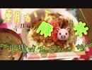 朝からデカ盛り!豚丼【山掛けスペシャル】