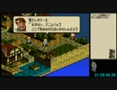 【Wii U VC】タクティクスオウガ CルートでRTA 05:06:29 PART2
