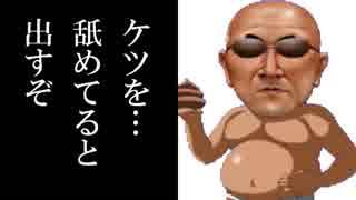 やっていた、岡山の県北で男三人でパーティ!?その驚愕の内容とは…