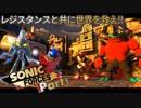 【実況】ソニックフォース ソニックと共に世界を救え #1