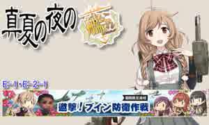 【19冬】邀撃!下北沢鎮守府防衛作戦_前編.yasen