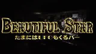 Beautiful Star ~たまにはUFOもくるバー~ 1/4
