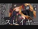 【Total War:WARHAMMER Ⅱ】ゴブリンofスレイヤー #5【夜の...