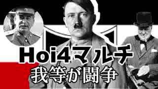 【HoI4】我等が闘争#01【14人マルチ】