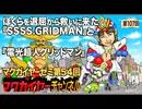 第54回「ぼくらを退屈から救いに来た『SSSS.GRIDMAN』と『電光超人グリッドマン』」