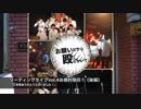 【ラジオ】フライハイツ808号室 第37回【リーディングライブお疲れ様回・後編】
