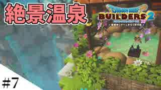 【ドラクエビルダーズ2】ゆっくり島を開拓するよ part7【PS4】