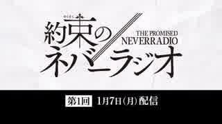 第1回「約束のネバーラジオ」1月7日配信