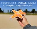 Iで。紙飛行機動画。 2019年 1月3日 今年の飛ばし初め~!