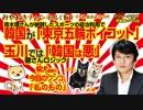 韓国が「東京五輪ボイコット」。玉川徹さんは「韓国は悪」。青木理さんが政治利用を絶賛|みやわきチャンネル(仮)#326