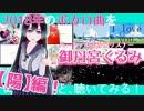 【曲紹介】2018年のボカロ曲を御丹宮くるみと聴いてみる!【陽】