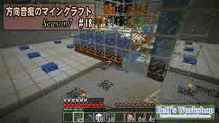 【Minecraft】 方向音痴のマインクラフト Season7 Part18 【ゆっくり実況】
