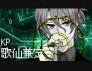 【刀剣CoC】ある銘を持つ刀達で歌う『Non name』part.4終