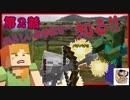 【超!!無知初見Minecraft】第2話(改良版)マインクラフト世界観に恐怖!!めげずに家作ります…w(旧キンクラ)