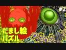 だまし絵にだまされるな!「 #Gorogoa 」【実況】 #綾瀬野しずく part02