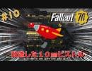散らかった世界で【fallout76】#10