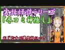 【B級ホラーハウス】実話怪談シリーズ・冬コミの神隠し