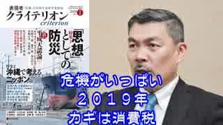週刊クライテリオン 藤井聡のあるがまま・ラジオ 20190107