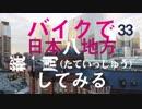 【ゆっくり】バイクで日本八地方縦一周してみる part33